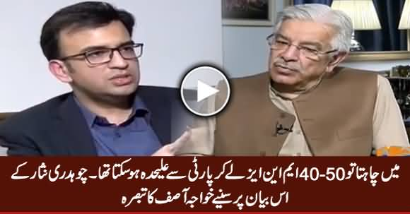 Khawaja Asif's Reply on Chaudhry Nisar's Statement