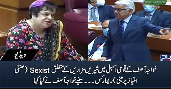 Khawaja Asif's Sexist Remarks About Shireen Mazari in National Assembly