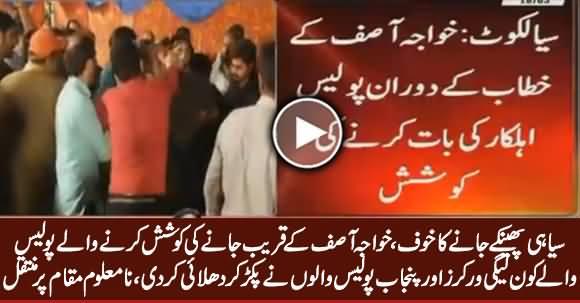 Khawaja Asif Se Baat Karne Ki Koshish Karne Waale Police Waale Ki PMLN Workers Ne Dhulai Kardi
