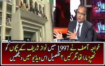 Khawaja Asif Slaps Akram Sheikh in 1997 why ? watch this video
