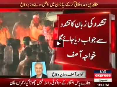 Khawaja Asif Special Talk to Express News on Police Action Against Protesters