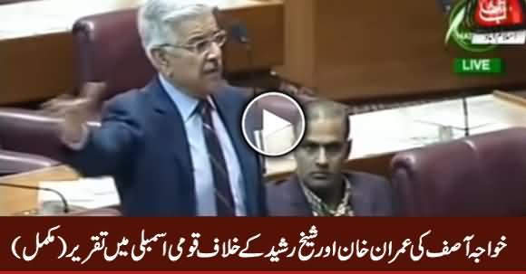Khawaja Asif Speech Against Imran Khan And Sheikh Rasheed in Parliament - 18th January 2018