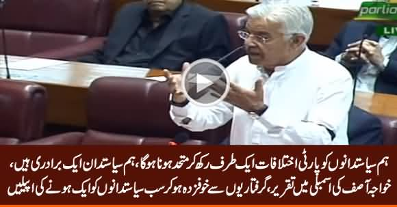 Khawaja Asif Speech in Assembly, Requests All Politicians To Be United Against Govt