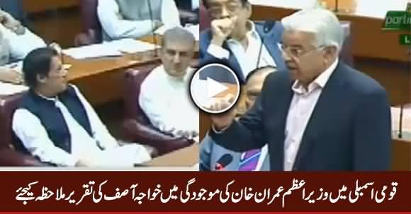 Khawaja Asif Speech in National Assembly – 18th September 2018