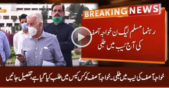 Khawaja Asif Summoned By NAB Today in Cantt Housing Society Case