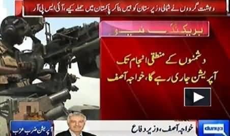 Khawaja Asif Talking to Dunya News About Military Operation in North Waziristan