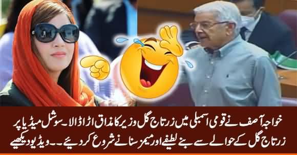 Khawaja Asif Trolls Zartaj Gul Wazir in Assembly on Her