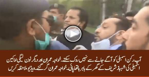 Khawaja Imran And Other PMLN Workers Clash With Police Outside Shehbaz Sharif's Residence