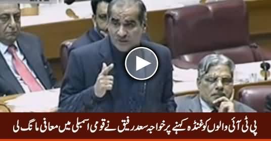 Khawaja Saad Raffique Apologizes To PTI For His