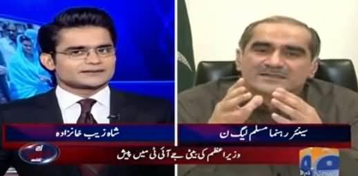 Khawaja Saad Rafiq Faces Tough Questions By Shahzaib Khanzada