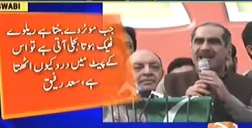 Khawaja Saad Rafique Speech in PMLN Swabi Jalsa – 10th February 2017