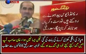 Khawaja Saad Rafique Addresses to PML-N Workers in Lahore - 1st July 2017