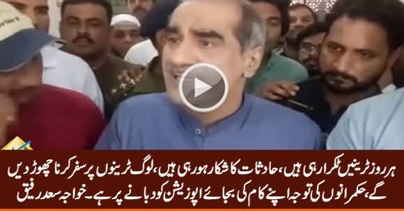 Khawaja Saad Rafique Bashing Govt on Train Accident & Poor Governance