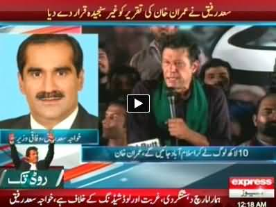 Khawaja Saad Rafique Bashing Imran Khan on His Announcement of Long March