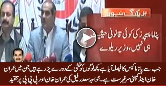 Khawaja Saad Rafique Bashing Imran Khan & PPP on Criticizing PM After Panama Verdict