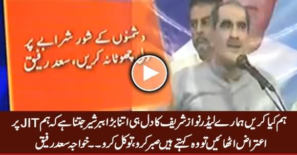 Khawaja Saad Rafique Bashing JIT And Praising His Leader Nawaz Sharif