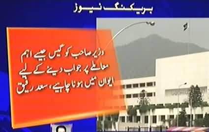 Khawaja Saad Rafique Bashing Shahid Khaqan Abbasi For Not Appearing in Assembly