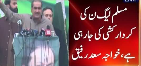 Khawaja Saad Rafique Blasting Speech At PMLN Workers Convention - 3rd February 2017