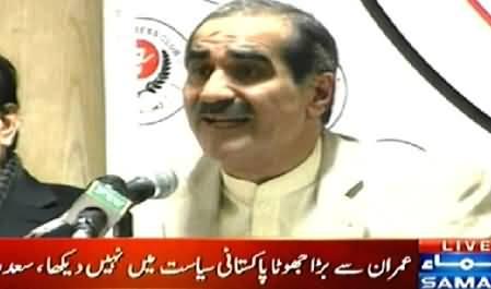 Khawaja Saad Rafique Blasts Imran Khan in His Press Conference