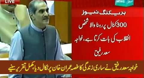 Khawaja Saad Rafique Blasts Imran Khan in His Speech in Parliament - 10th September 2014