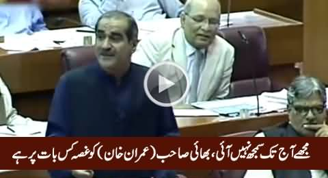 Khawaja Saad Rafique Blasts on Imran Khan During His Speech in National Assembly
