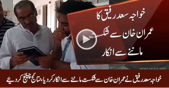 Khawaja Saad Rafique Challenges NA-131 Results Against Imran Khan's Victory