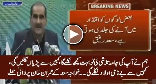 Khawaja Saad Rafique Doing Severe Personal Attacks on Imran Khan