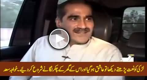Khawaja Saad Rafique First Time Disclosing His Love Affair in Live Show