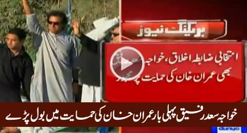 Khawaja Saad Rafique First Time Speaks in Favour of Imran Khan