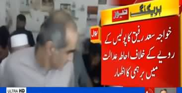 Khawaja Saad Rafique Gets Angry on Police While Appearing Before Court