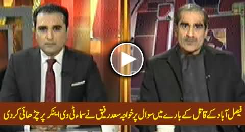 Khawaja Saad Rafique Gets Angry on Samaa Tv Anchor For Asking Question About Faisalabad Shooter