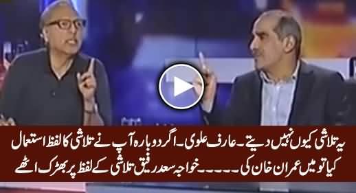 Khawaja Saad Rafique Got Angry on Arif Alvi For Using Word