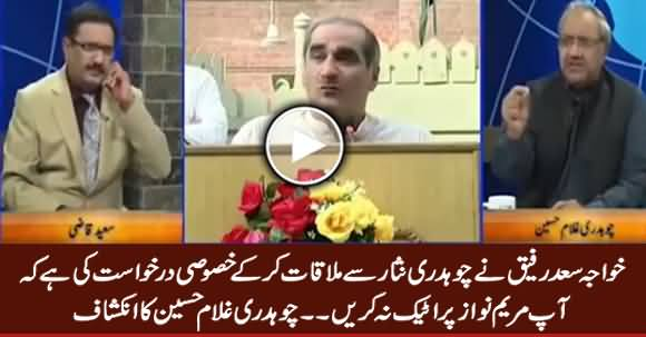 Khawaja Saad Rafique Has Requested Ch. Nisar Not To Attack Maryam Nawaz - Ch. Ghulam Hussain