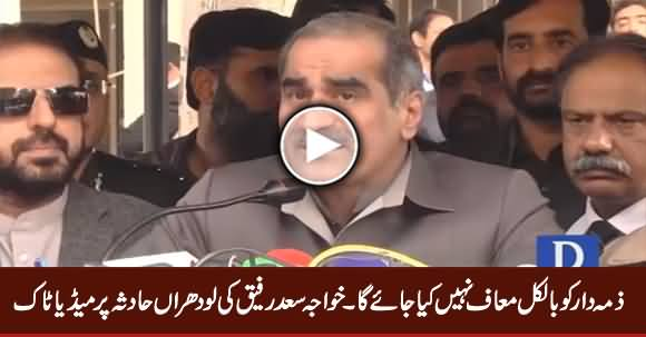 Khawaja Saad Rafique Media Breifing Regarding Lodhran Train accident