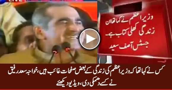 Khawaja Saad Rafique Ne Kis Ko Dhamki Di - Watch Video + Kashif Abbasi Analysis