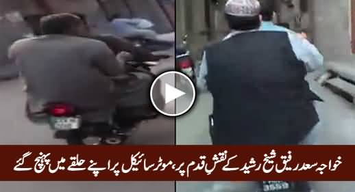 Khawaja Saad Rafique On the Footsteps of Sheikh Rasheed, Reached in His Constituency on Motor Bike