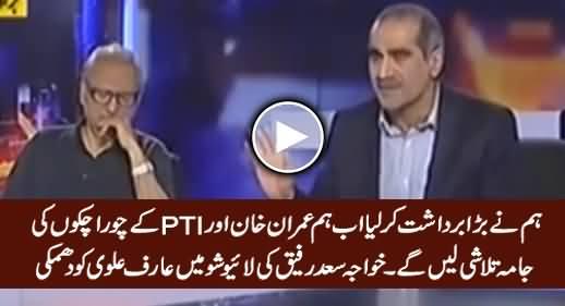 Khawaja Saad Rafique Openly Threatening Dr. Arif Alvi & PTI in Live Show