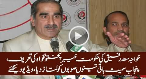 Khawaja Saad Rafique Praising KPK Govt & Bashing Other Provinces Including Punjab