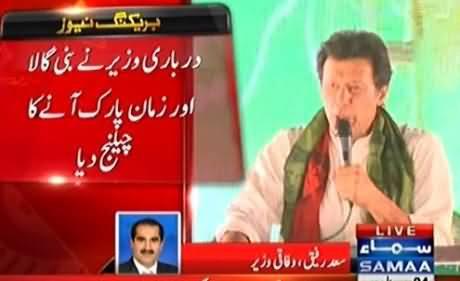 Khawaja Saad Rafique Response on Imran Khan's Jalsa & Speech