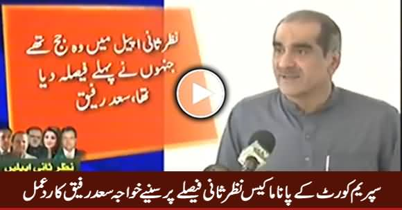 Khawaja Saad Rafique Response on Supreme Court Verdict on Panama Review Petition