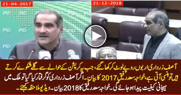 Khawaja Saad Rafique's Statement About Asif Zardari in 2017 Vs in 2018, Exclusive Video