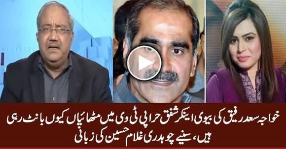 Khawaja Saad Rafique's Wife Anchor Shafaq Hira Is Distributing Sweets in PTV - Ch. Ghulam Hussain