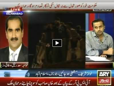 Khawaja Saad Rafique Special Talk to ARY News Regarding PTI and PAT March Towards Red Zone