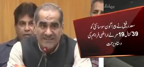 Khawaja Saad Rafiques direct relation with Paragon Housing Society Exposed