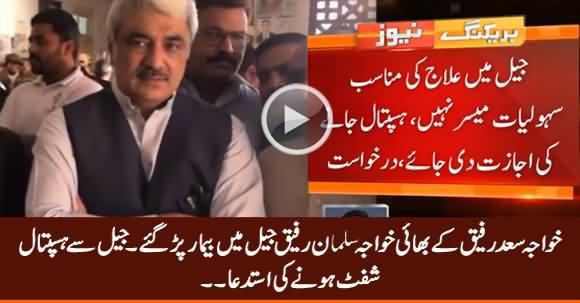 Khawaja Salman Rafique Falls Sick in Jail, Wants To Shift Hospital