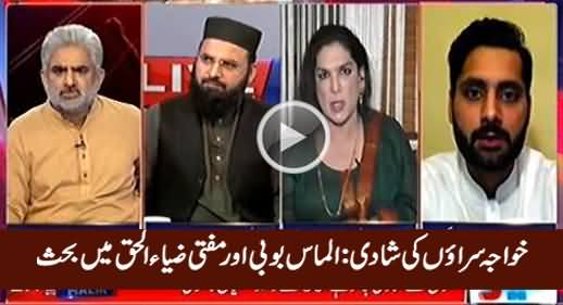 Khawaja Sarayon Ki Shadi: Hot Debate Between Almas Bobby & Mufti Zia ul Haq
