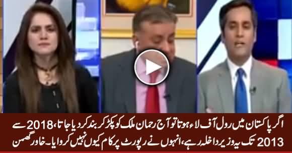 Khawar Ghuman Blasts on Rehman Malik's on His Report Presented in JIT