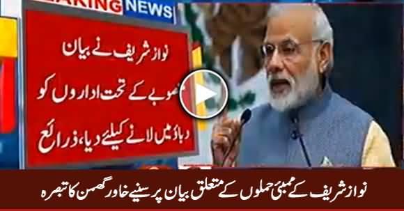 Khawar Ghumman Comments on Nawaz Sharif's Statement About Mumbai Attacks