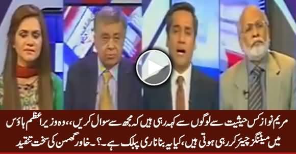 Khawar Ghumman Criticizing Maryam Nawaz For Interfering In Politics