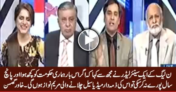 Khawar Ghumman Revealed What A PMLN Leader Said About Maryam Nawaz Role in Damaging Govt